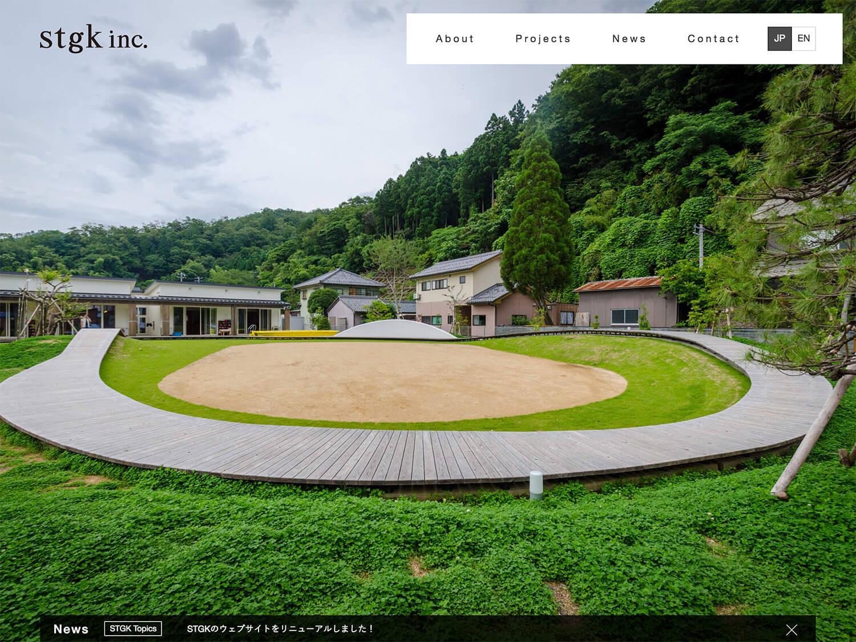 STGK IncのWebサイトのトップページ